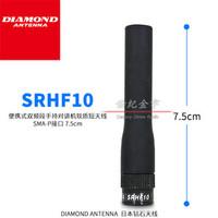 Diamond SRHF10 Antena HT VHF / UHF Original