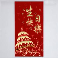 Angpao Panjang Ulang Tahun Happy Birtday 010 ( 6 pcs ,)