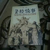 SHENGJINGGUSHI