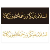 Kaligrafi Akrilik Assalamualaikum Arab Gold Mirror