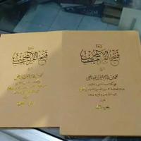 kitab salafiyah terjemah lugot Sunda Fathul qorib taqrib 1 set 2 jilid