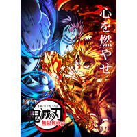 Poster Anime A3+ - Demon Slayer - Kimetsu no Yaiba (J)