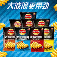 LAYS Wavy Potato Chips 乐事大波浪 6 Flavors Available