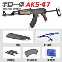 AKS-47 RX gel blaster