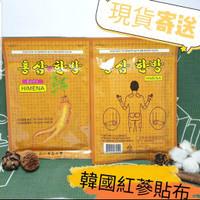 20pcs/pak Patch Ginseng Merah Korea Untuk koyo pelemas kaku otot