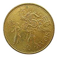 Coin Macau 50 avos 1993