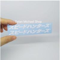 Cutting Sticker Speedhunter Japan Kanji stiker sepeda mobil motor helm