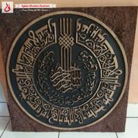 kaligrafi ayat seribu dinar desain premium jati solid