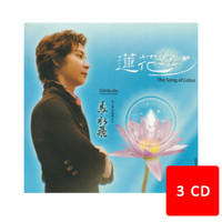 The Song of Lotus (Ombulim) CD Buddhist Song - 3 Album in one