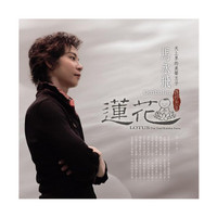 Lotus The True Buddha Sutra - Ombulim CD Buddhist Song