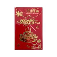 angpao ulang tahun Happy birthday amplop kertas angpau hong bao