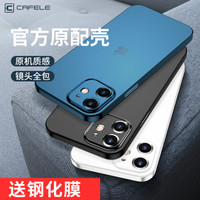 CAFELE Ultra Thin Case FREE TEMPERED iPhone 12 Mini iPhone 12 Pro Max