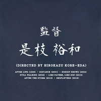 Hirokazu Kore-eda - Directed by Hirokazu Kore-eda T-shirt