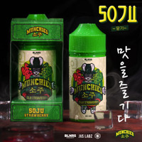 Authentic 100% Liquid Munchies Strawberry Soju By BLNRS X JVS 100Ml