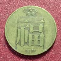 koin Macau Portugis 10 Avos 1982-1988