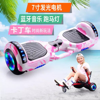 Hoverboard Balance Car / Smart Balance Wheel Bluetooth Musik Speaker