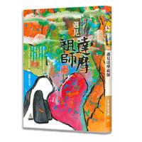 """282 """"遇見達摩祖師 yùjiàn dámó zǔshī"""" Sheng-Yen Lu"""