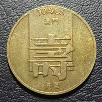 Koin Master 510 - 50 Avos Macau