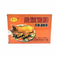 Qian Ji Bumbu Ayam Garam / Yam Kut Ke / Braised Salt Chicken Powder