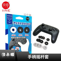 Anti Drift Stik Stick PS4 PS5 XBOX One Nintendo Switch Pro Controller