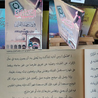 ATTIBYAN FII ADABI HAMLATIL QUR'AN DARURROHMAH AL ISLAMIYYAH