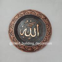Kaligrafi Tembaga Lingkaran Lafadz Allah 40 cm