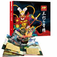 Buku Cerita Mandarin 3D Journey to The West Buku 3D Impor