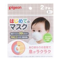 Masker Bayi Pigeon Baby First Mask - 3 pcs (2021)