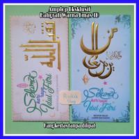 Amplop Lebaran Idul Fitri Kaligrafi Emas Panjang