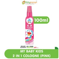 My Baby Kids 2 in 1 Cologne 100 ml (Pink)