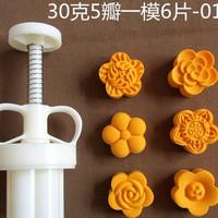 cetakana nastar 30 gram bunga / cetakan kue kering press isi 6pcs
