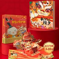 Buku 3D Impor Bahasa Mandarin Tema My Guardian Buku Cerita 3D Impor