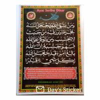 Poster Ayat Seribu Dinar ukuran jumbo 50x70cm hiasan dinding rumah