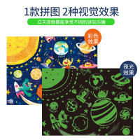 TOI Puzzle Glow In The Dark 96 Pcs / Jigsaw Puzzle Anak