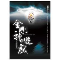 """198 Edition""""金剛神的遊戲Jīngāng shén de yóuxì"""" Sheng-yen Lu"""