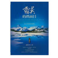 """127 Edition """"靈異的真面目Língyì de zhēnmiànmù"""" Sheng-yen Lu"""