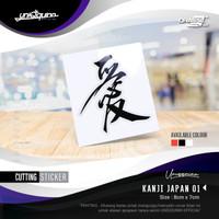 UNQ Cutting Sticker Motor Mobil Kanji Jepang - Hitam