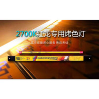 Mayin Lampu Tanning 2700k - 142cm - Super Red - Submersible - Aquarium - Non Paralon