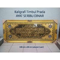 KALIGRAFI TIMBUL AYAT SERIBU DINAR UKURAN BINGKAI 140 X 60 CM