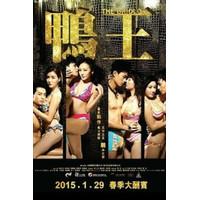 Koleksi The Gigolo / Aap Wong Complete