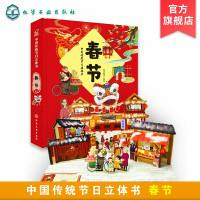 Buku Cerita 3D Isi 2 Buku Seri Festival Budaya China Buku Impor