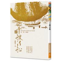 """283 Edition """"千艘法船 Qian Sao Fa chuan"""" Sheng-yen Lu"""