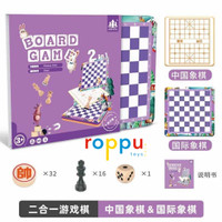 Roppu Board Game 2in1 / Mainan Papan 2in1