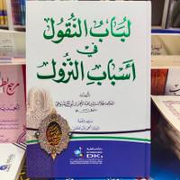 Buku Kitab LUBABUN NUQUL Tentang Asbabun Nuzul Cetakan DKI Beirut