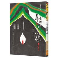 "284 Edition""七旬老僧述心懷""Sheng-yen Lu"