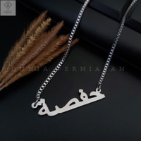 Kalung Nama Arab Titanium GOLD/SILVER-Perhiasan Nama Gold/Silver - Silver, Nori