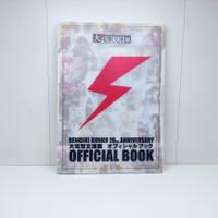 Dengeki Bunko 20th Anniversary Official Book Doujinshi