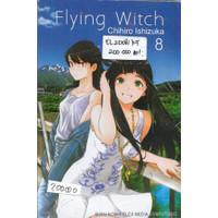 FLYING WITCH 1-8 SET -UR