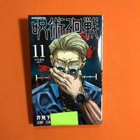 Shueisha Jump Manga Jujutsu Kaisen Vol. 11 - Gege Akutami