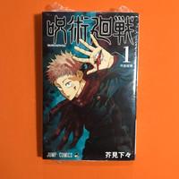 Shueisha Jump Manga Jujutsu Kaisen Vol. 1 - Gege Akutami